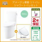 リクシル LIXIL INAX アメージュZ便器 リトイレ フチレス 手洗なし シャワートイレ(CW-KB21)セット BC-ZA10H,DT-ZA150H,CW-KB21