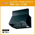 富士工業 レンジフードシロッコファン(ブラック) 幅:750mm 高さ:600mm BDR-3HL-751BK