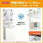 クリナップ 洗面化粧台セット 単水栓 幅:600mm