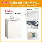 クリナップ 洗面化粧台(ミラー部無し) シングルシャワー水栓 幅:600mm