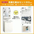 クリナップ 洗面化粧台セット シングルシャワー水栓(ミラー部 くもり止め付き) 幅:600mm