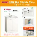 クリナップ 洗面化粧台(ミラー部無し) ツインハンドル水栓 幅:600mm