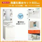 クリナップ 洗面化粧台セット ツインハンドル水栓 幅:600mm