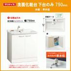 クリナップ 洗面化粧台(ミラー部無し)  単水栓 幅:750mm