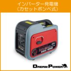 発電機 インバーター カセットボンベ式発電機 ガス発電機 家庭用 EIGG-600D DREAM POWER ナカトミ