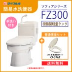 簡易水洗便器 簡易水洗トイレ ダイワ化成  クリーンフラッシュ「ソフィアシリーズ」 FZ300-H00(手洗付)・普通便座(CF-37AT)セット