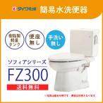 簡易水洗便器 簡易水洗トイレ ダイワ化成  クリーンフラッシュ「ソフィアシリーズ」 FZ300-N00(手洗なし)・便座無し