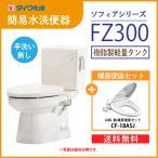 簡易水洗便器 簡易水洗トイレ ダイワ化成  クリーンフラッシュ「ソフィアシリーズ」 FZ300-N00(手洗無)・暖房便座(CF-18ASJ)セット