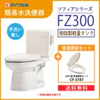 簡易水洗便器 簡易水洗トイレ ダイワ化成  クリーンフラッシュ「ソフィアシリーズ」 FZ300-N00(手洗無)・普通便座(CF-37AT)セット