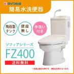 ダイワ化成 簡易水洗便器 FZ400-H00(手洗付)・便座無し