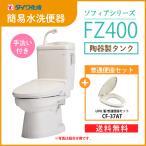 簡易水洗便器 簡易水洗トイレ ダイワ化成  クリーンフラッシュ「ソフィアシリーズ」 FZ400-H00(手洗付)・普通便座(CF-37AT)セット