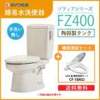 簡易水洗便器 簡易水洗トイレ ダイワ化成  クリーンフラッシュ「ソフィアシリーズ」 FZ400-N00(手洗無)・暖房便座(CF-18ASJ)セット