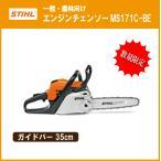 スチール STIHL チェンソー MS171C-BE ガイドバー35cm 在庫処分 数量限定品 チェーンソー