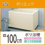 リクシル LIXIL INAX ポリ浴槽 ポリエック 幅:1000(据置タイプ) Lタイプ PB-1002BL/L11