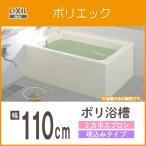 リクシル LIXIL INAX ポリ浴槽 ポリエック 幅:1100(埋め込みタイプ) Lタイプ PB-1111BL/L11