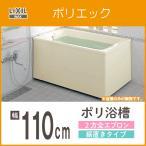 リクシル LIXIL INAX ポリ浴槽 ポリエック 幅:1100(据置タイプ) Lタイプ PB-1112BL/L11