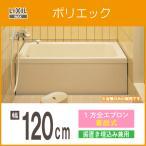 リクシル LIXIL INAX ポリ浴槽 ポリエック 幅:1200(据置・埋め込み兼用) Lタイプ PB-1202AL/L11-J2