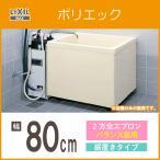 リクシル LIXIL INAX ポリ浴槽 ポリエック 幅:800(バランス釜用) Rタイプ PB-802B(BF)R/L11