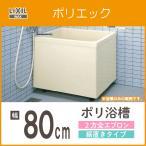 リクシル LIXIL INAX ポリ浴槽 ポリエック 幅:800(据置タイプ) Lタイプ PB-802BL/L11