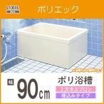 リクシル LIXIL INAX ポリ浴槽 ポリエック 幅:900(埋め込みタイプ) Lタイプ PB-901BL/L11