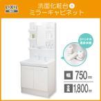 洗面化粧台 ミラーキャビネットセット LIXIL INAX 幅:75cm 高さ:180cm 2ハンドル混合栓 PV1N-750,MPV1-751YJ