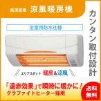 タカス 浴室換気乾燥暖房機 SDG-1200GBM