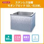 ショッピングステンレス クリナップ ステンレス浴槽 モダンブロック 幅:90cm 据置き式 2方全エプロン 【Lタイプ】 SDL-92AWL
