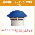 高須産業 トイレファン(先端形) T-100
