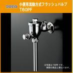 TOTO 小便器用 フラッシュバルブ 寒冷地・流動方式 T60PF
