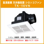 高須産業 天井換気扇 TK-150VN