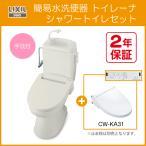 簡易水洗便器 簡易水洗トイレ イナックス リクシル LIXIL INAX  トイレーナ(手洗付) (壁リモコン) シャワートイレセット TWC-3,TWT-3B,CW-KA21