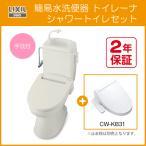簡易水洗便器 簡易水洗トイレ イナックス リクシル LIXIL INAX  トイレーナ(手洗付) シャワートイレセット TWC-3,TWT-3B,CW-KB21
