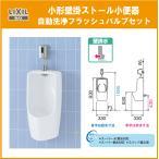 リクシル LIXIL INAX  リクシル 小型壁掛ストール小便器(壁排水)・自動洗浄セット U-431R