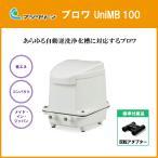 フジクリーン 浄化槽 ブロワ UniMB100(CFB100,MP-100W,EL-100M,MP-100WY,EP-100H2T-L後継品)