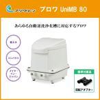フジクリーン 浄化槽 ブロワ UniMB80(CFB70,MP-70W,MB-80WT,MB-80W,EL-80M,LAG-80,MP-70WY,EP-80EL,EP-80ER後継品)