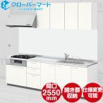 システムキッチン 2550mm LIXIL(リクシル) シエラ(shiera) 壁付I型 標準仕様