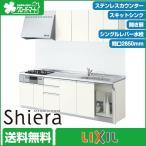 システムキッチン 1800mm LIXIL(リクシル) シエラ(shiera) 壁付I型 標準仕様
