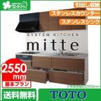 TOTO システムキッチン ミッテ [mitte] PLAN06 造作対面L型 2550×1800