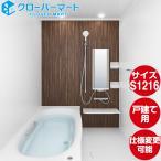 LIXIL 戸建て用システムバスルーム アライズ [Arise] Zタイプ 1620サイズ