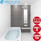 LIXIL(リクシル) 戸建て用システムバスルーム アライズ(Arise):Mタイプ 1616サイズ 標準仕様