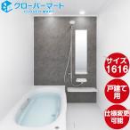 LIXIL(リクシル) 戸建て用システムバスルーム アライズ(Arise): Zタイプ 1616サイズ 標準仕様