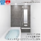 LIXIL(リクシル) 戸建て用システムバスルーム アライズ(Arise): Eタイプ 1616サイズ 標準仕様