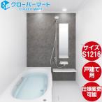 LIXIL(リクシル) 戸建て用システムバスルーム アライズ(Arise): Cタイプ 1216サイズ 標準仕様