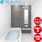 LIXIL(リクシル) 戸建て用システムバスルーム アライズ(Arise): Cタイプ 1616サイズ 標準仕様