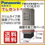 宅配BOX コンボ スリムタイプ用 据置き施工用ベース CTNR8110TB 宅配 ボックス ポスト 戸建て  COMBO パナソニック