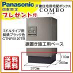 宅配BOX コンボ ミドルタイプ用 据置き施工用ベース CTNR8120TB 宅配 ボックス ポスト 戸建て  COMBO パナソニック