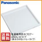 在庫有 Panasonic 洗濯機用防水フロアー GB605J Mタイプ(排水口のないトレータイプ) 洗濯パン