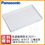 Panasonic 洗濯機用防水フロアー GB606J Mタイプ  二槽式用(排水口のないトレータイプ) 洗濯パン