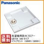 Panasonic 洗濯機用防水フロアー GB724(640タイプ) トラップ付 洗濯パン 全自動専用