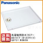 Panasonic 洗濯機用防水フロアー GB731(900タイプ)本体のみ 洗濯パン ゆったりサイズ